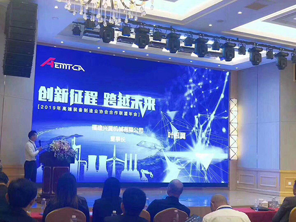 Congratulations:Mr Ye Genyi Speaking on Behalf of Quanzhou at Annual Meeting of Shanghai National High-end Equipment Manufacturing Association
